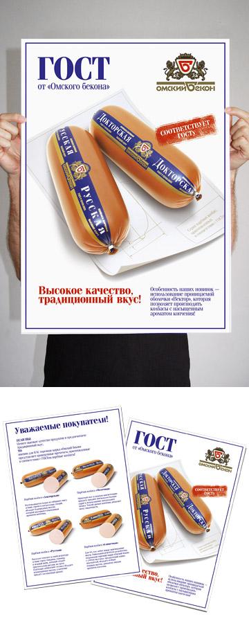 плакат и листовка