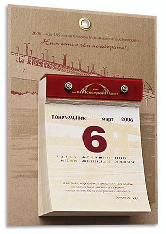 Фото отрывной календарь