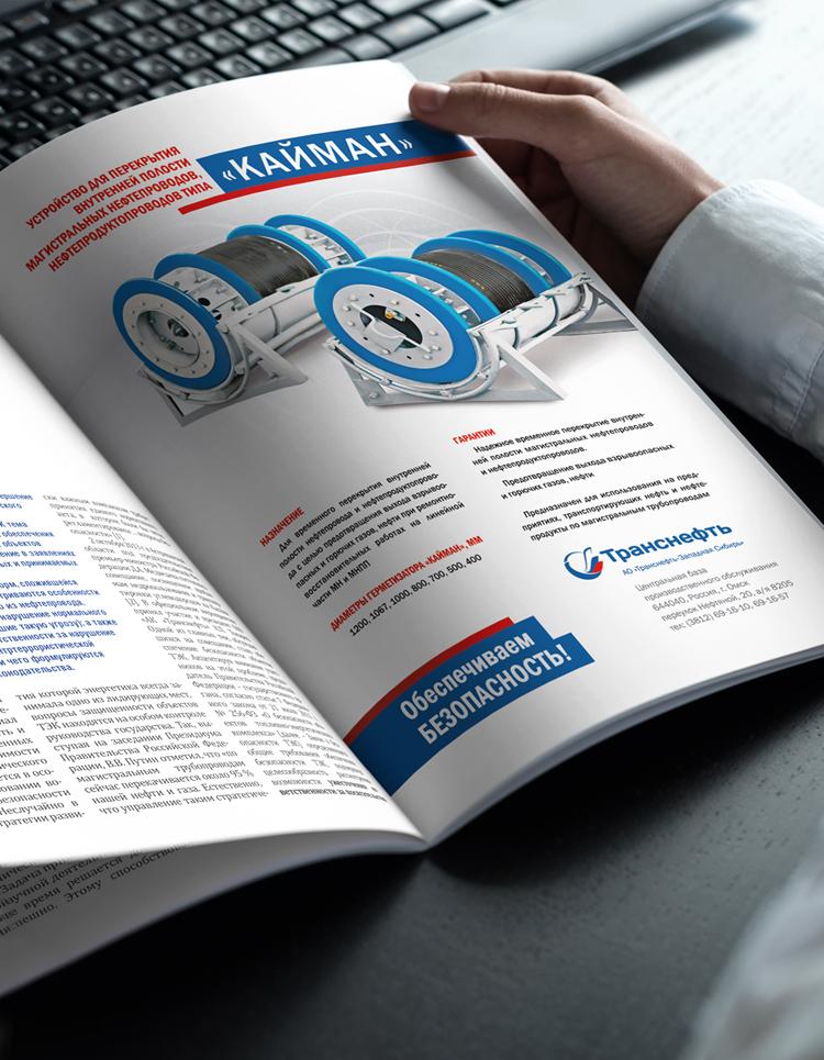 Макет в журнал